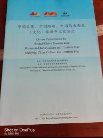 中国文莱、中国缅甸、中国马来西亚(文化)旅游文艺演出