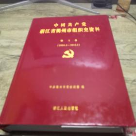 中国共产党浙江省衢州市组织史资料第五卷(2005.3----2012.3)16开精装  品好