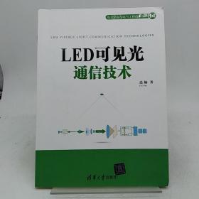 电子信息与电气工程技术丛书:LED可见光通信技术