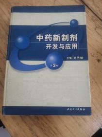 中药新制剂开发与应用(第三版)
