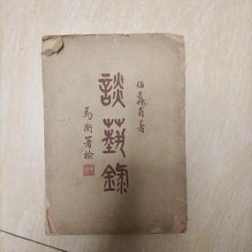 谈艺录 伍蠡甫著 商务印书馆1947年8月初版