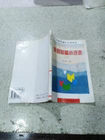 外国中篇小说选 三