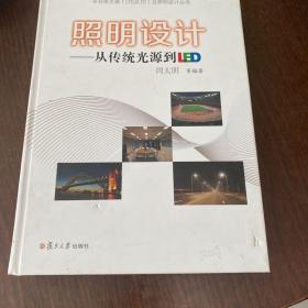 半导体光源(LED,OLED)及照明设计丛书·照明设计:从传统光源到LED