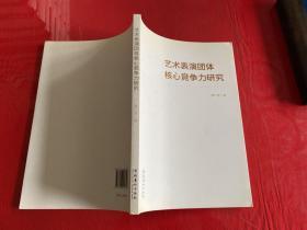 艺术表演团体核心竞争力研究(2013年1版1印)