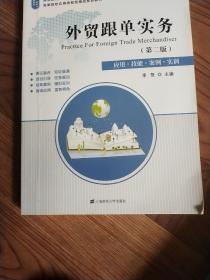 外贸跟单实务(第2版应用技能案例实训)