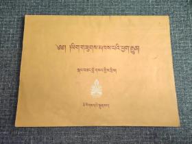 藏文书法·贤者喜传 : 藏文