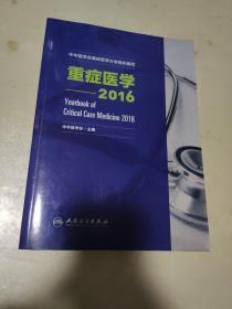 重症医学(2016)