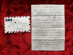 王德人(已故数学家.兰州大学数学系主任)信札一通一页。