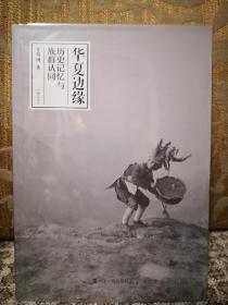 华夏边缘:历史记忆与族群认同(增订本) 王明珂签名