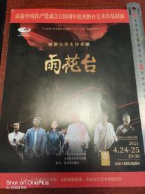 话剧节目单:雨花台(南京市话剧团)编剧:高城