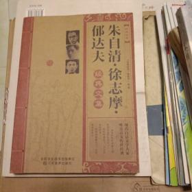 经典读库:朱自清徐志摩郁达夫经典文集(未翻阅)