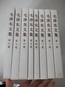 毛泽东文集(全8卷)