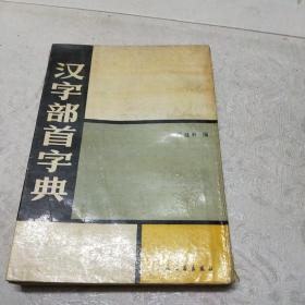 汉字部首字典