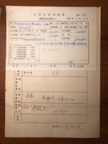 【人文社稿费单】郭志刚《中国当代文学史初稿》上下册 有毛承志、李曙光签名