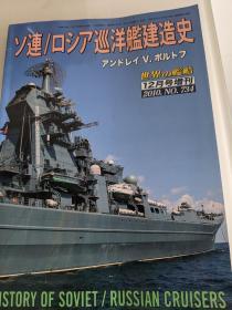 世界舰船 2010 12增刊 苏联俄罗斯巡洋舰建造史
