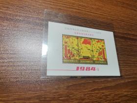 7.20~048--早中期邮票纪念张