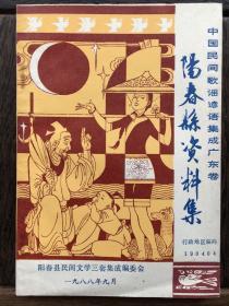 中国民间歌谣谚语集成广东卷 阳春县资料集