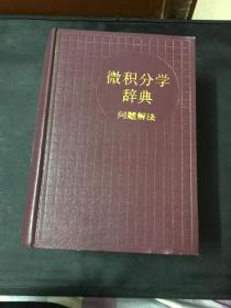 微积分学辞典:问题解法