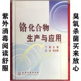 铬化合物生产与应用(作者赠阅)