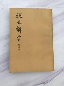 说文解字---附检字(大32开繁体竖版1992年中华书局影印 )