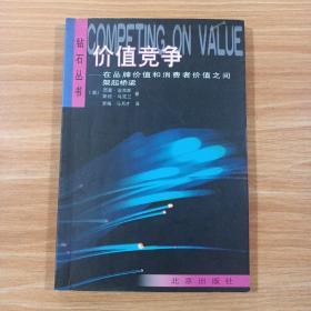 价值竞争:在品牌价值和消费者价值之间架起桥梁