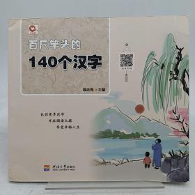 百尺竿头的140个汉字