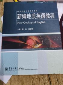 高等学校专业英语教材:新编地质英语教程
