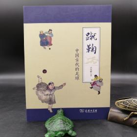 特惠 蹴鞠:中国古代的足球
