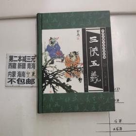 古典文化传世经典;三侠五义