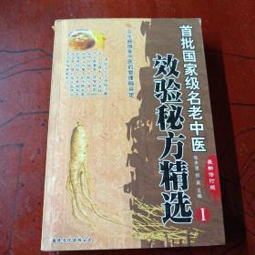 《首批国家级名老中医效验秘方精选》 1(最新修订版)