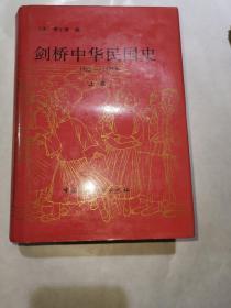 剑桥中华民国史  上卷