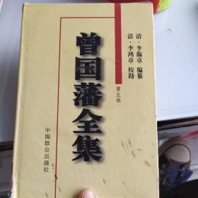 曾国藩全集(第五卷)   有水印