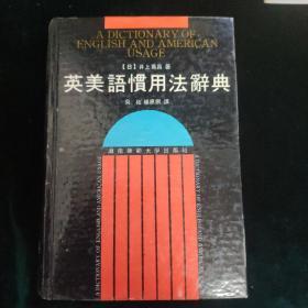 英美语惯用法辞典
