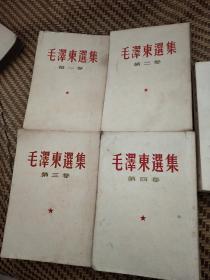毛泽东选集 全五卷 1一4竖版