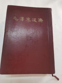 毛泽东选集(一卷本)