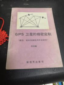GPS卫星的精密定轨:模型、软件和测轨网布设研究