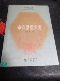 中国文库:禅宗思想渊源(馆藏)