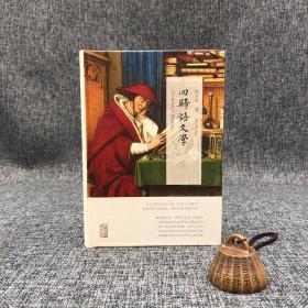 沈卫荣签名钤印《回归语文学》(精装,一版一印)