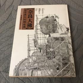 奈良大佛(精装本)