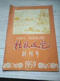 桂林文艺 1959年创刊号    实物拍照