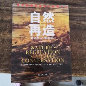 自然与再造·对话公元3000年 : 季宏敏超现实主义 油画作品