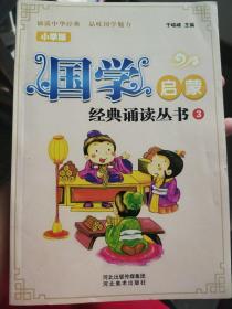 国学启蒙经典诵读丛书. 3 : 小学版
