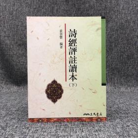 台湾三民版  裴普贤《诗经评注读本(三版)》(下册,锁线胶订)