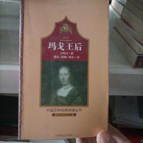 玛戈王后:外国文学经典阅读丛书