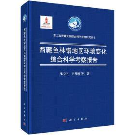 西藏色林错地区环境变化综合科学考察报告