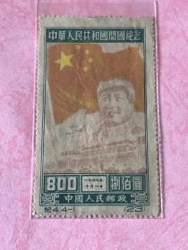 """纪4《中华人民共和国开国纪念》原版散邮票4-1""""800元"""""""