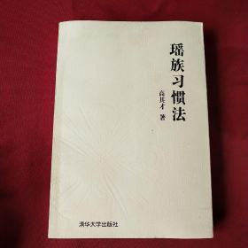 瑶族习惯法(作者签赠本)