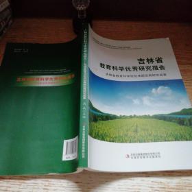 吉林省教育科学优秀研究报告