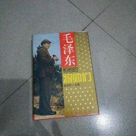 毛泽东和他的将帅们