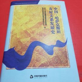 中国哈萨克斯坦友好关系发展史